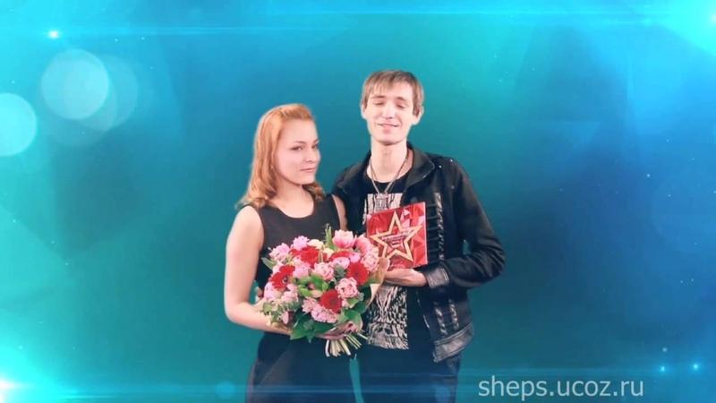Александр Шепс и Мэрелин Керро лучшая пара года