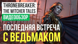 Обзор игры Thronebreaker: The Witcher Tales