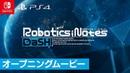 拡張科学ADV『ROBOTICS;NOTES DaSH』(PS4 / Switch)オ―プニングムービー