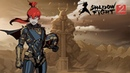 Shadow Fight 2 SPECIAL EDITION (БОЙ С ТЕНЬЮ 2) - ТЕЛОХРАНИТЕЛЬ ОСЫ