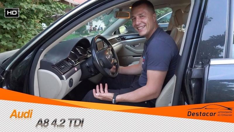 Опять AUDI A8 D3 4.2 TDI? Новый рабочий автомобиль!