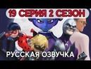 Леди баг и супер кот 2 сезон 19 серия на русском