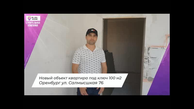 Новый объект квартира под ключ 100 м2 Оренбург ул. Салмысшкая 76 от MALINA HOUSE ☎ЗВОНИТЕ! 20-39-80