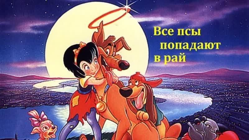 *Все псы попадают в рай*(1989)>(Михалёв)*