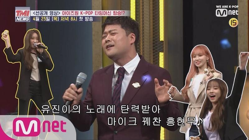 Mnet TMI NEWS [1회D-2] 목요일은 즐거워♪ 흥↗폭발 아이즈원 노래방 OPEN! 425(목) 저녁 8시 190425 EP.1