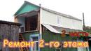 Ремонт 2 го этажа Утепляем крыша окна ч 2 08 18г Семья Бровченко