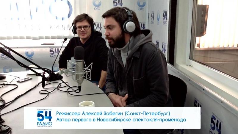 Режиссер Алексей Забегин (Санкт-Петербург)