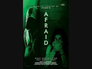 Испуг / afraid (2018)