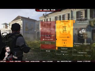Стрим раннего старта Tom Clancy's: The Division 2