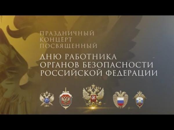 Праздничный концерт ко Дню работника органов безопасности Российской Федерации 2018