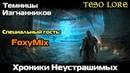 Темницы Изгнанников специальный гость FoxyMix Хроники Неустрашимых 1 TESO LORE