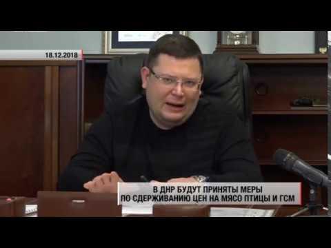 В ДНР будут приняты меры по сдерживанию цен на мясо птицы и ГСМ. Актуально. 19.12.18