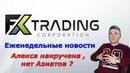 Fx Trading Сorporation нет Азиатов в компании Алекса накручена Еженедельные новости