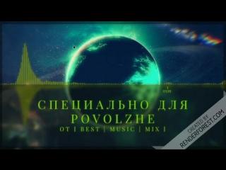 Чат Povolzhe & Канал [ BEST   MUSIC   MIX ]