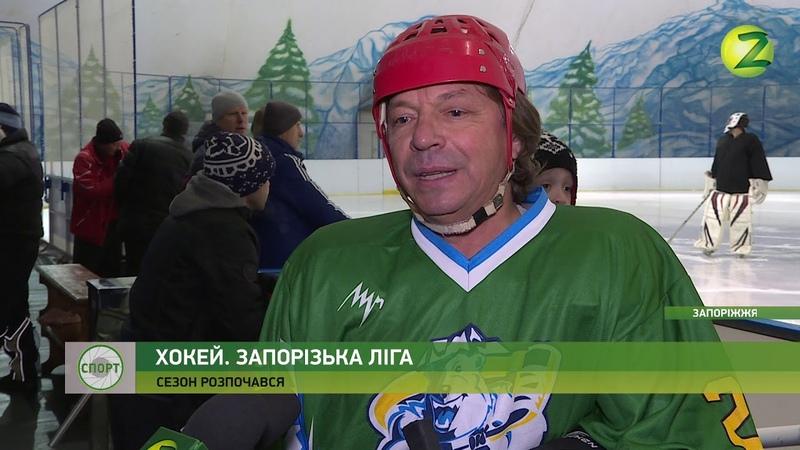 У Запоріжжі стартував хокейний сезон - 26.11.2018