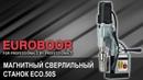 Магнитный сверлильный станок Euroboor ECO 50S