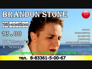 BRANDON STONE 18.11.18 РЦ