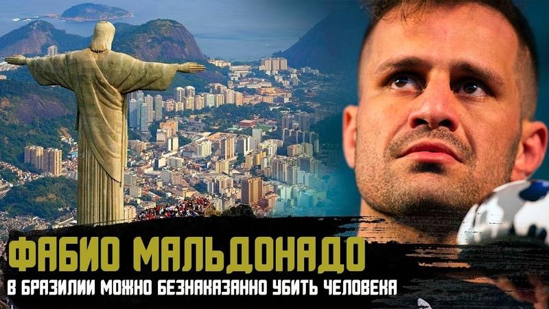 Фабио Мальдонадо - Емельяненко и реванш, биография и ужасы Бразилии, бой с Лебедевым   Safonoff