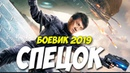 Боевик 2019 зачистил углы! ** СПЕЦОК ** Русские боевики 2019 новинки HD