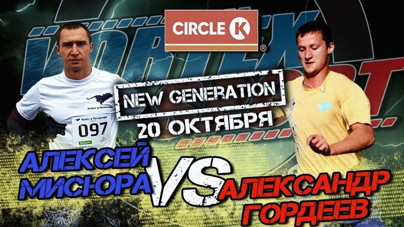 Битва на АЗС! Алексей Мисюра VS Александр Гордеев. Vortex Sport New Generation