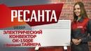 Обзор электрического конвектора РЕСАНТА ОК 1500Е