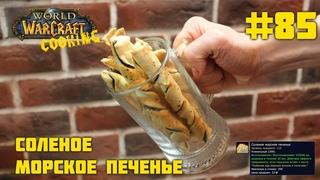 #85 Соленое морское печенье - World of Warcraft Cooking Skill in life - Кулинария мира Варкрафт