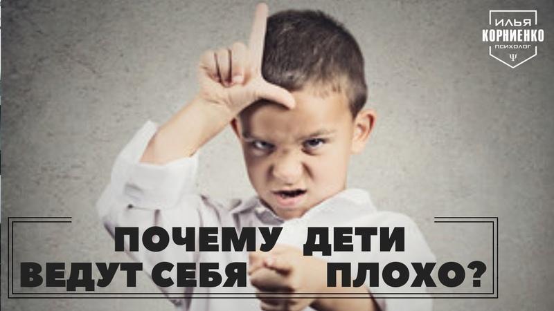 Ребенок не слушается Взгляд детского психолога