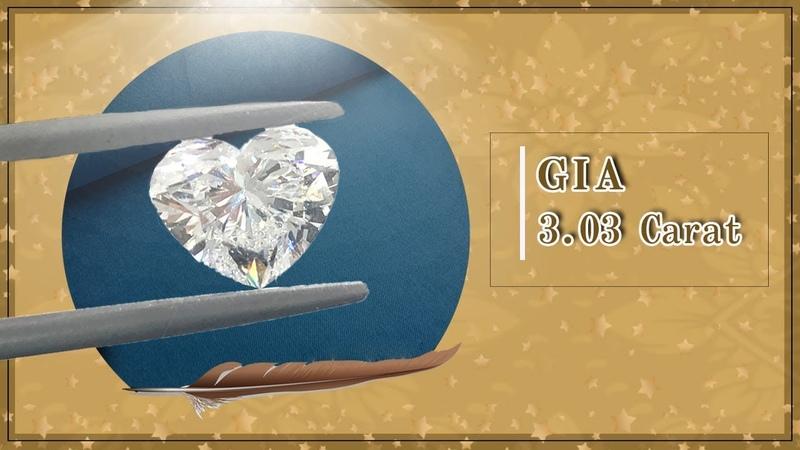 GIA Heart Shape Diamond 3.03卡 D色 SI1 Ex Ex None 🔥特價發售(Love Diamond)