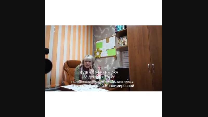 Фотограф Сергей Шаманов обвинил заведующую рязанским детским садом №88 Оксану Татульян в вымогательстве «отката». Соответствующе