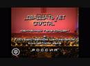 Двадцать лет Государственному Центральному концертному залу Россия (1991).