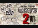 Мавро Орбини: Русский народ самый древний на земле.СЛАВЯНСКОЕ ЦАРСТВО.2 ЧАСТЬ.Аудио книга.