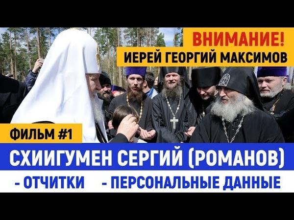 Внимание! Иерей Георгий Максимов - Схииг.Сергий Романов. Фильм 1