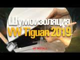 Новый Volkswagen Tiguan 2019 — шумоизоляция, оклейка кузова