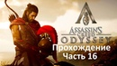 Прохождение Assassin's Creed: Odyssey - Часть 16 Битва с Керинейская лань