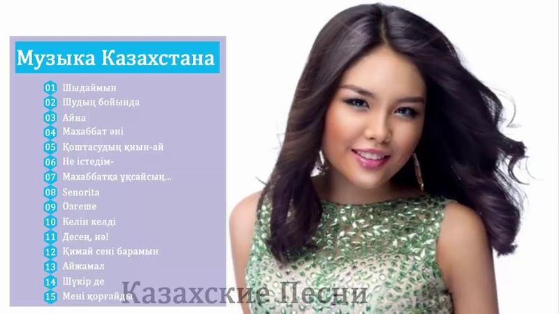 Казахские Песни 2018 - музыку казакша бесплатно - 2018 музыка казакша 10