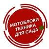Мотоблоки в Курске
