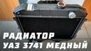Радиатор УАЗ 3741 МЕДНЫЙ 3 х рядный
