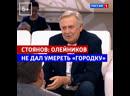 Стоянов: Олейников не дал «Городку» умереть — «Судьба человека» — Россия 1