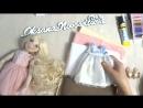 Подбор материалов для кукол с Оксаной Новосельцевой