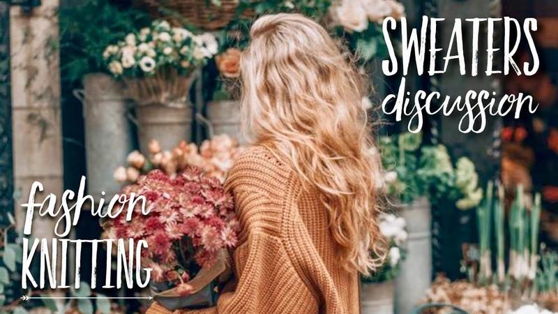 ВЯЗАНИЕ КРАСИВОГО МОДНОГО СВИТЕРА ОБСУЖДЕНИЕ ПРИЕМОВ Knitting Sweaters Review