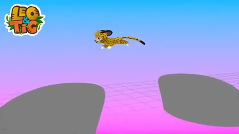 Прыжок Лео 3D модель к игре Лео и Тиг