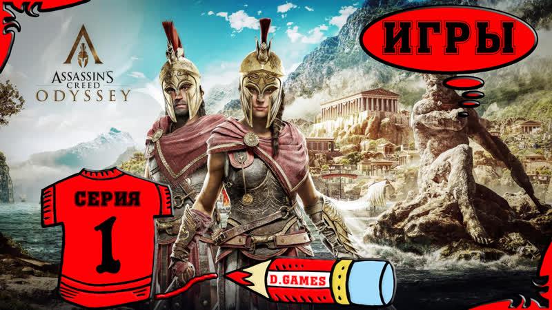 Assassin's Creed Odyssey | Кредо ассасина: Одиссея - Тестовый стрим. 1 серия.