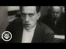Иллюзион Маяковский и кино Барышня и хулиган Стеклянный глаз 1989