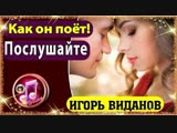 Игорь Виданов - Как ты там (New 2017)