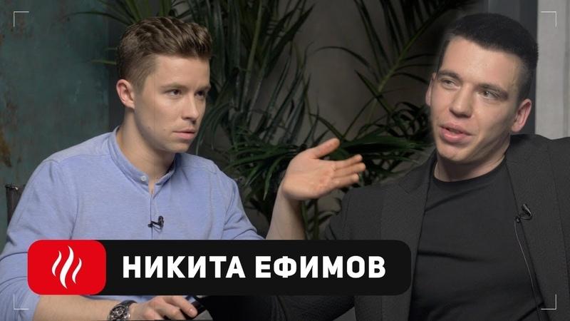 Ефимов О типичном кальянщике инсульте и хейтерах