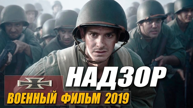 ФИЛЬМ 2019 порвал пленных! ** НАДЗОР ** Военные фильмы 2019 новинки HD 1080P