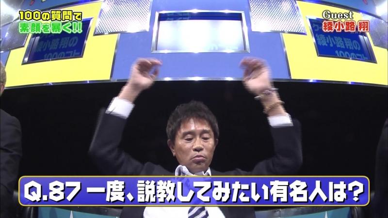 Gaki No Tsukai 1418 (2018.08.19) - 100 Questions Ayanokoji Part 2 Downtown's Talk (クイズ 綾小路 翔の100のコト (後編) ダウンタウン 2ショット トーク)