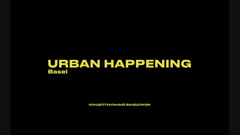 Urban Happening - Basel