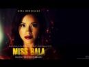 Мисс Пуля / Miss Bala.Трейлер (2019) [1080p]