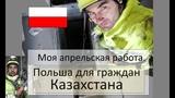 Моя работа в апреле. Оформление граждан Казахстана для работы в Польше!